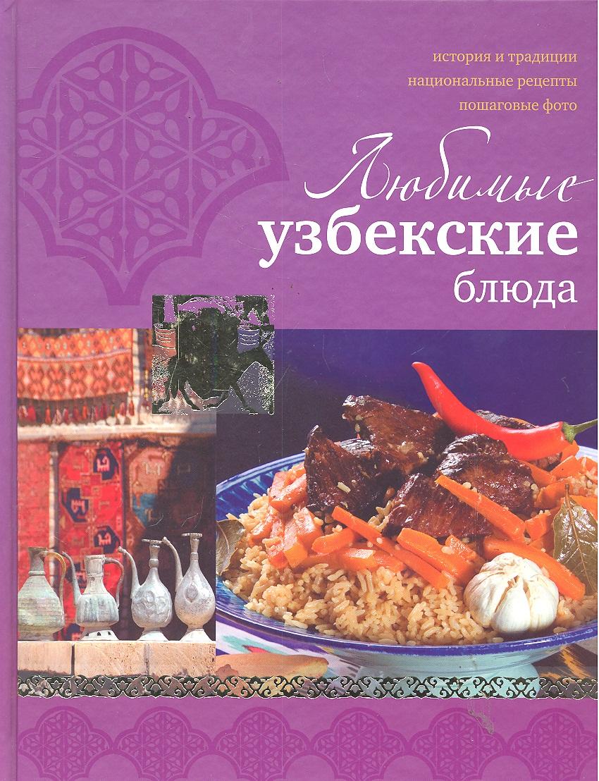 Ильиных Н. (сост.) Любимые узбекские блюда ильиных н сост лучшие салаты