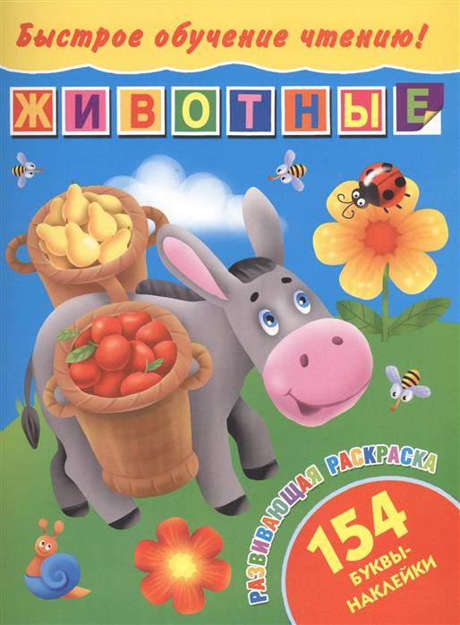 Дмитриева В. Быстрое обучение чтению! Животные быстрое обучение чтению