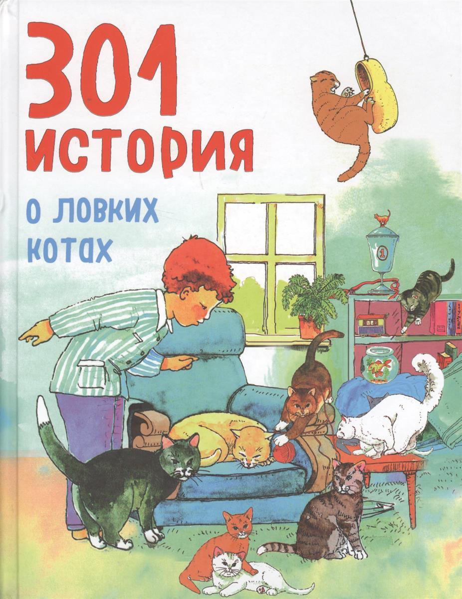Фрелих Ф. 301 история о ловких котах f gattien 8873 301