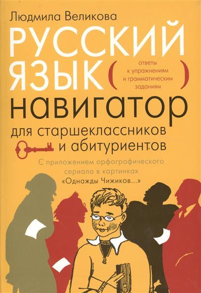 Русский язык. Навигатор для старшеклассников и абитуриентов. Книга 2. Ответы к упражнениям и грамматическим заданиям