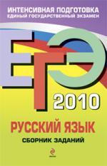 ЕГЭ 2010 Русский язык Сборник заданий