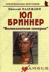Надеждин Н. Юл Бриннер Великолепная семерка ISBN: 9785985510829 надеждин н муслим магомаев солнечный голос