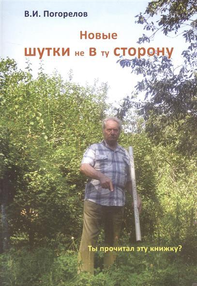 Погорелов В. Новые шутки не в ту сторону!