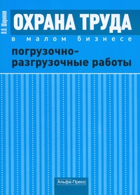 Охрана труда в мал. бизнесе Хлебопек. производство Практ. пос.