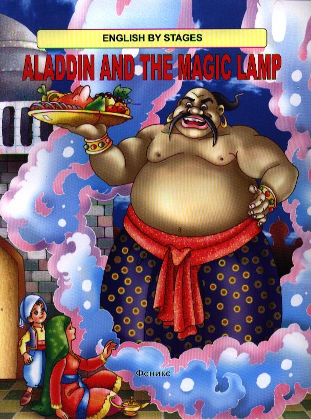 Алексеева Л. (ред.) Aladdin and the Magic Lamp 9cm aladdin jasmine princess collection figure toys aladdin and the magic lamp home decoration figure toys