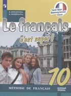 Французский язык. 10 класс. Учебное пособие для общеобразовательных организаций. Базовый уровень