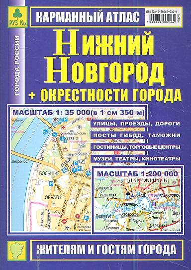 Карманный атлас Нижний Новгород +окрестн. города