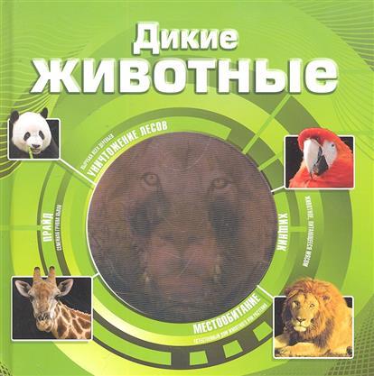 Васильева Б. (пер.) Дикие животные