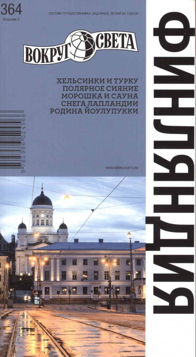 Хропов А. Финляндия. Путеводитель ISBN: 9785986524566