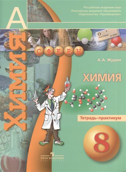 Химия. Тетрадь-практикум. 8 класс. Пособие для учащихся общеобразовательных учреждений