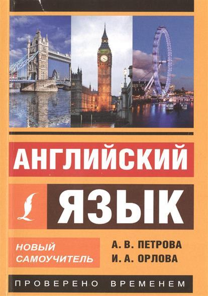 Петрова А., Орлова И. Английский язык. Новый самоучитель ISBN: 9785170952625