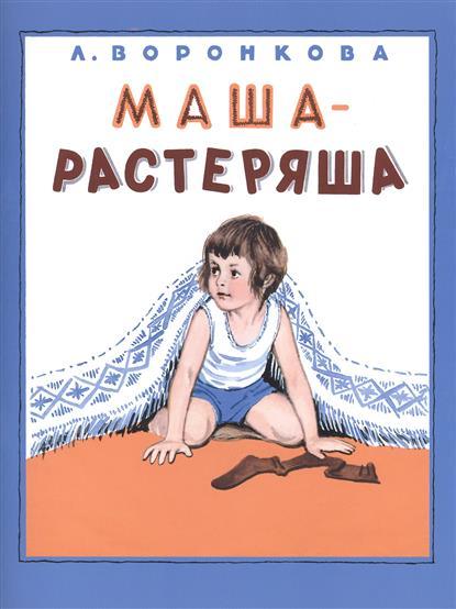 цена на Воронкова Л. Маша-растеряша