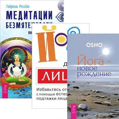 Ошо Р., Хаген Э., Россбах Г. Йога для лица. Йога - новое рождение. Медитация безмятежности (комплект из 3 книг)