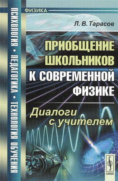Тарасов Л. Приобщение школьников к современной физике: Диалоги с учителем тарасов к погоня на грюнвальд