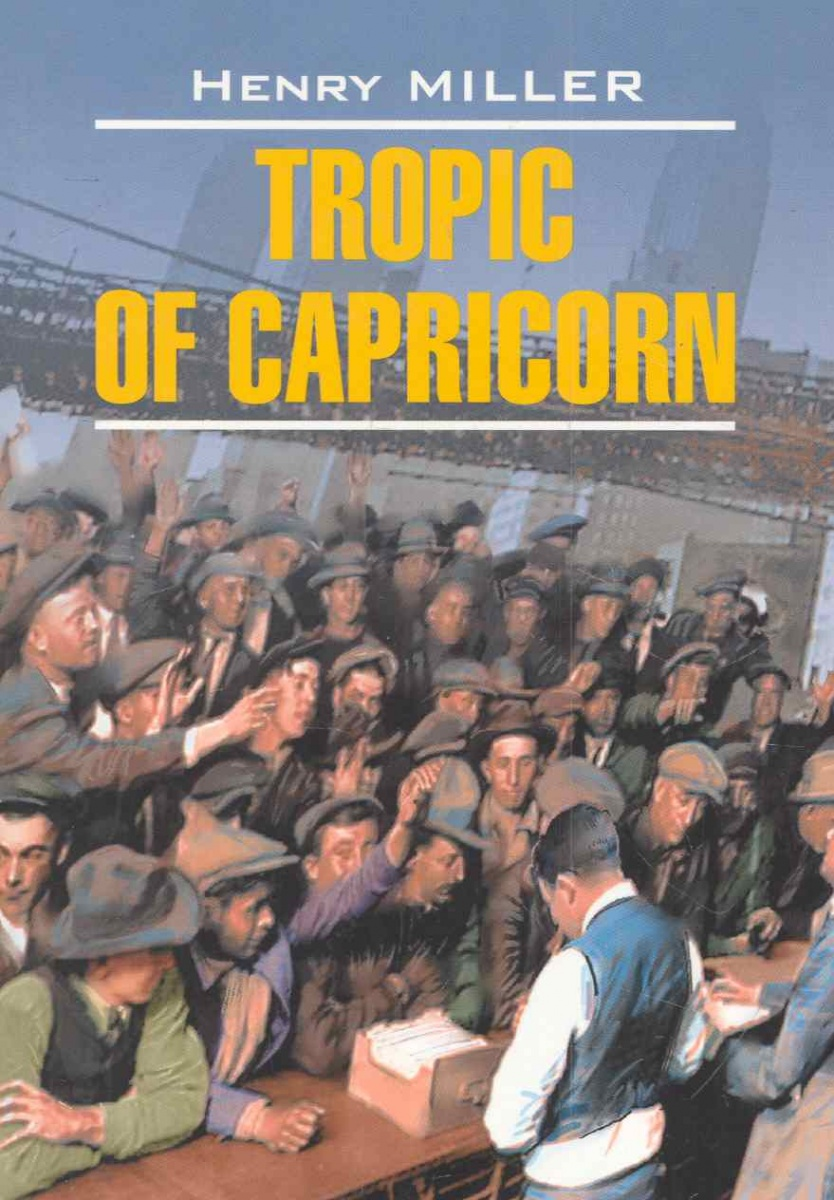 Миллер Г. Tropic of Capricorn / Тропик Козерога ISBN: 9785992506235 tropic of capricorn