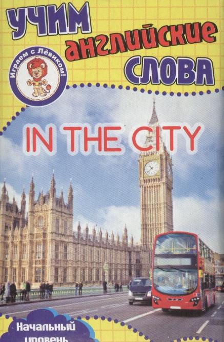 Учим английские слова. В городе. Развивающие карточки