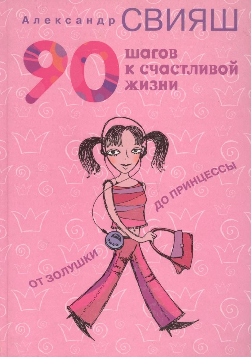 90 шагов к счастливой жизни От Золушки до принцессы