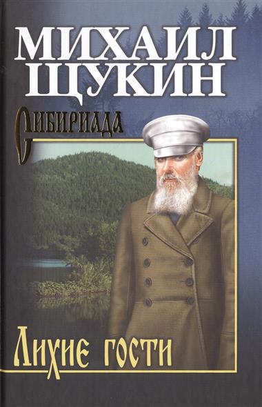 Щукин М. Лихие гости ISBN: 9785444449479 щукин м грань