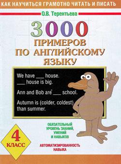 3000 примеров по англ. яз. 4 кл