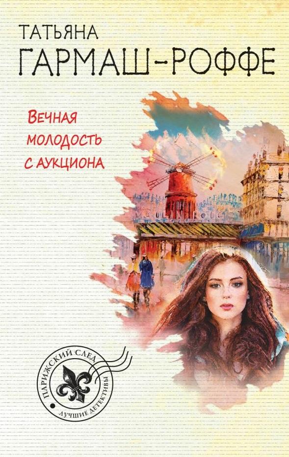 Гармаш-Роффе Т. Вечная молодость с аукциона цена 2017