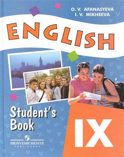Английский язык 9 кл Учеб.