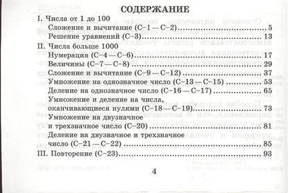 Математика. 4 класс. Самостоятельные работы. Найди ошибку