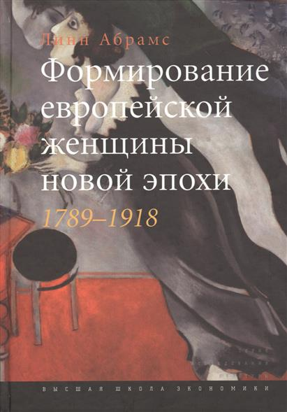 Формирование европейской женщины новой эпохи 1789-1918