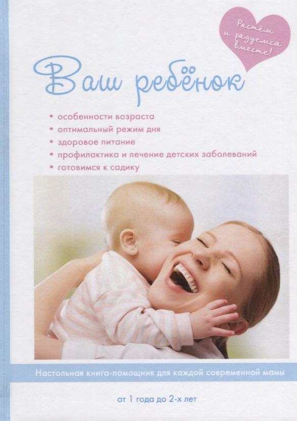 Колесникова Е. Ваш ребенок от 1 года до 2-х лет кукла lalaloopsy белоснежка 32 см 035051535676