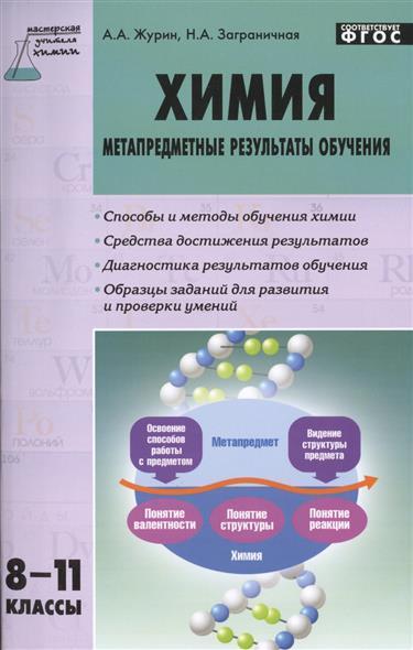 Химия. Метапредметные результаты обучения. 8-11 классы