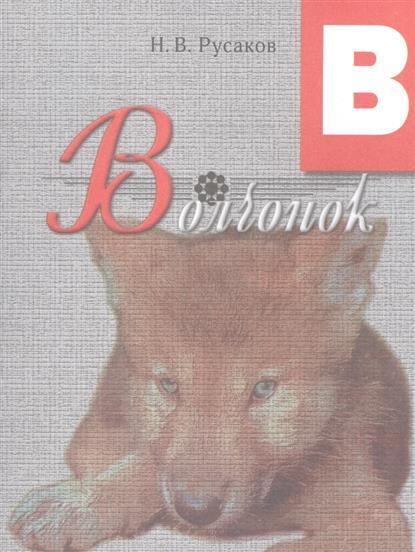 Волчонок. Освоение книг