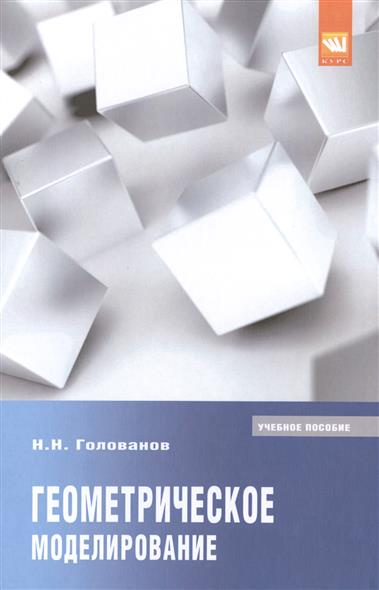 Геометрическое моделирование. Учебное пособие
