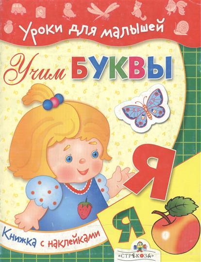 КН Учим буквы