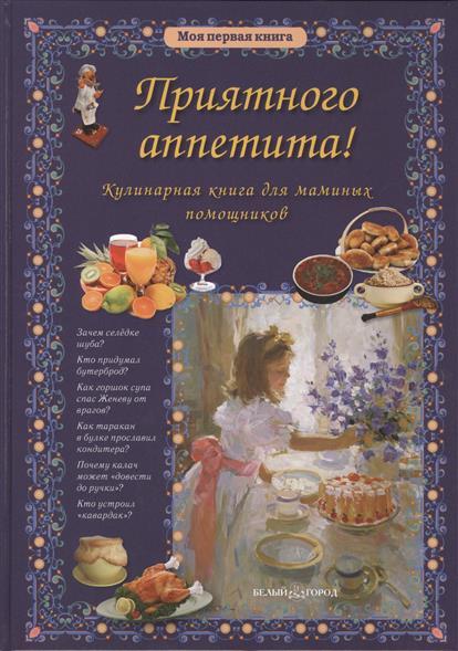 Колпакова О. Приятного аппетита! Кулинарная книга для маминых помощников дарья донцова кулинарная книга лентяйки 2 вкусное путешествие