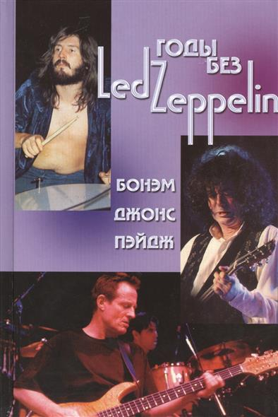 Годы без LED ZEPPELIN. Бонэм, Джонс, Пэйдж Том 3