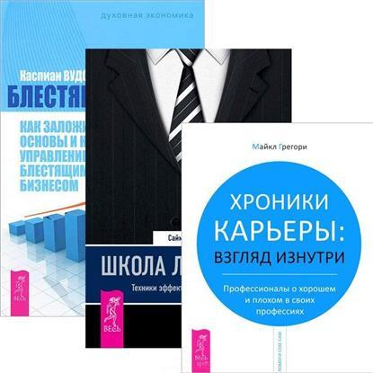 Школа лидерства. Блестящее начало: как заложить основы и начать управление блестящим бизнесом. Хроники карьеры: взгляд изнутри (комплект из 3 книг)