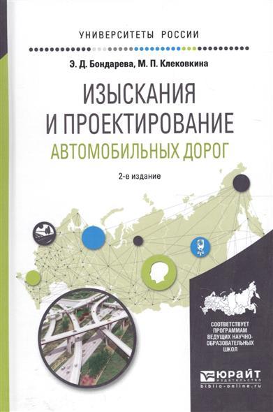 Изыскания и проектирование автомобильных дорог. Учебное пособие для прикладного бакалавриата