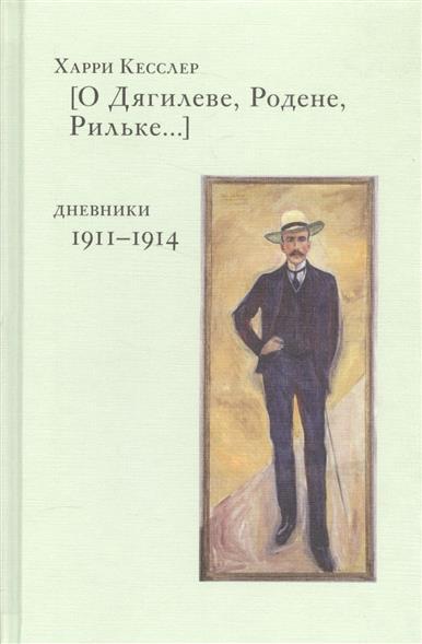 [О Дягилеве, Родене, Рильке… ]. Дневники 1911-1914