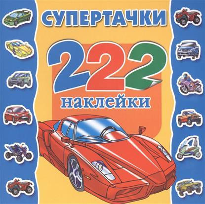 Альбом 222 наклейки. Супертачки детские наклейки монстер хай monster high альбом наклеек