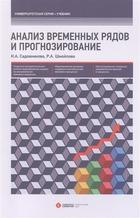 Анализ временных рядов и прогнозирование. Учебник