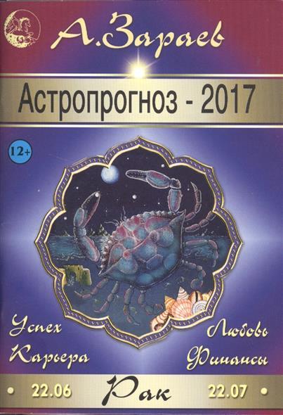 Астропрогноз-2017. Рак
