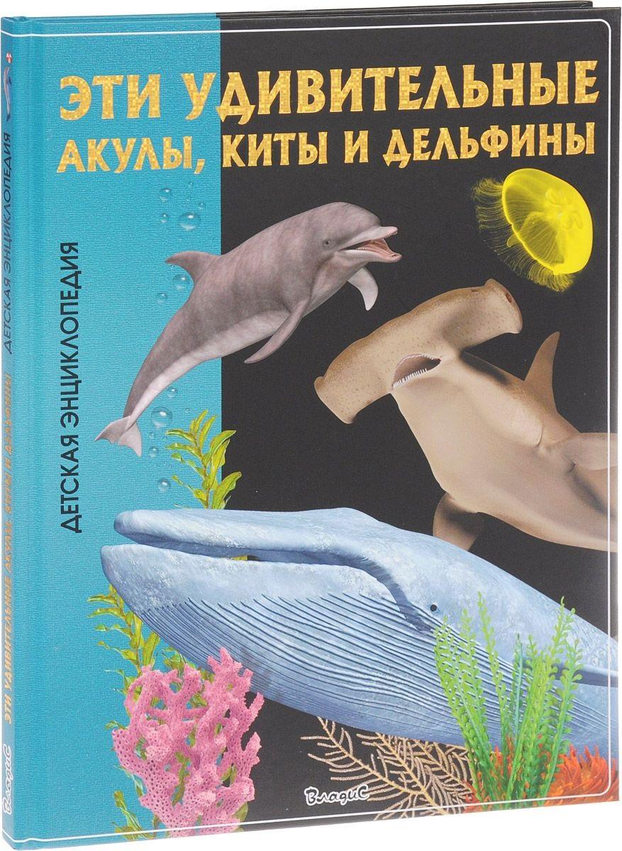 Феданова Ю., Скиба Т. (ред.) Эти удивительные акулы, киты и дельфины. Детская энциклопедия акулы киты дельфины