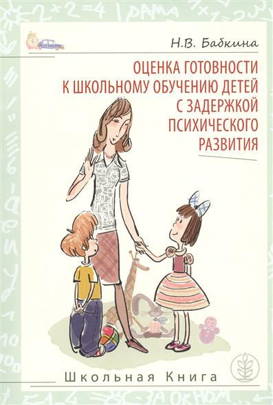 Оценка готовности к школьному обучению детей с задержкой психического развития