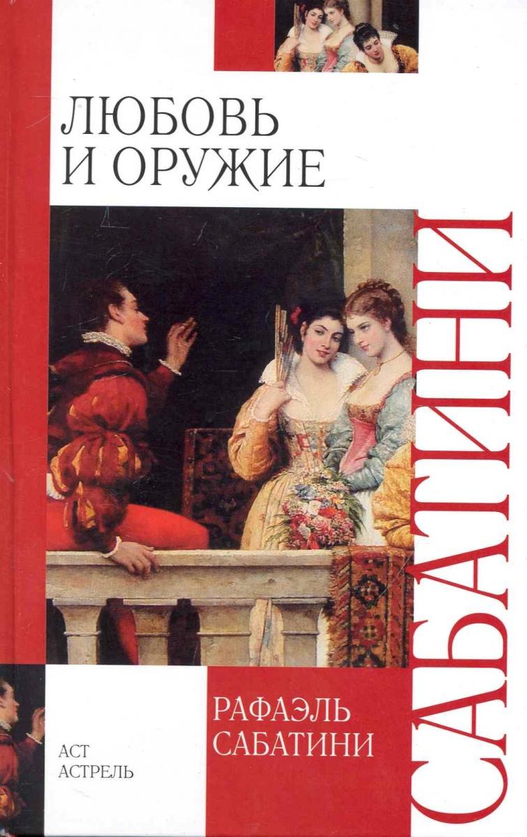 Сабатини Р. Любовь и оружие ISBN: 9785170643370 сабатини р лето святого мартина