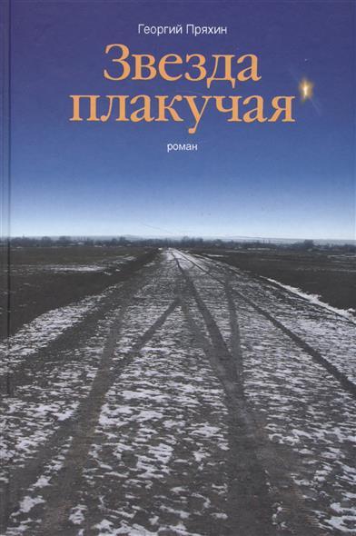 Пряхин Г. Звезда плакучая пряхин г личная версия роман