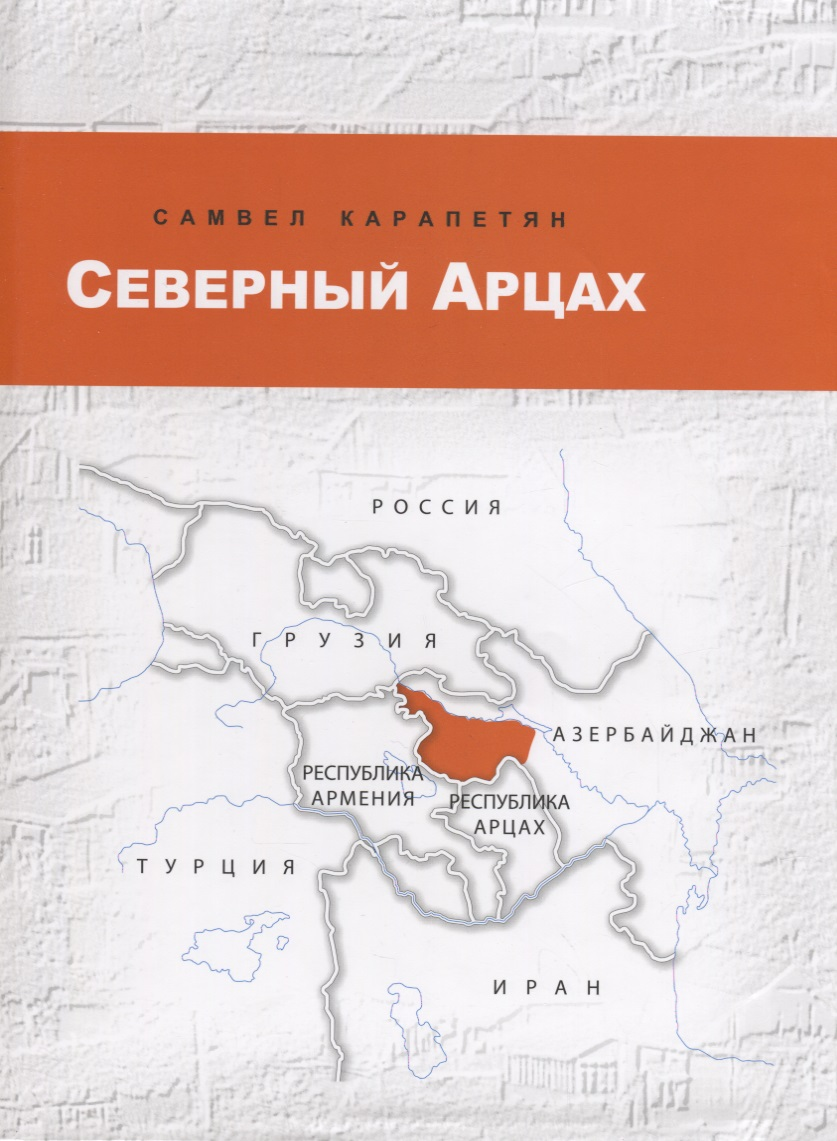 Карапетян С. Северный Арцах марат карапетян арт директор