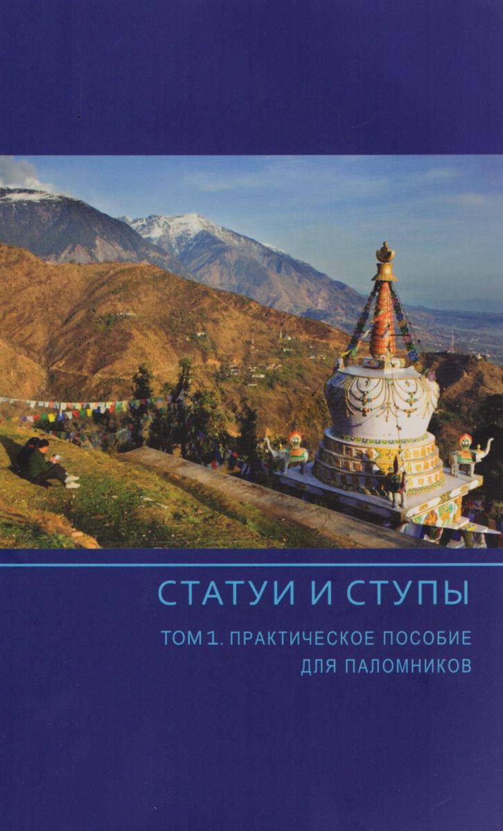 Статуи и ступы в 3 томах. Том 1. Практическое пособие для паломников