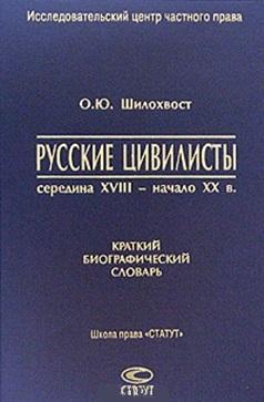 Русские цивилисты середина XVIII- начало XX в.