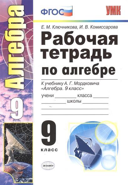 Рабочая тетрадь по алгебре. 9 класс. К учебнику А.Г. Мордковича