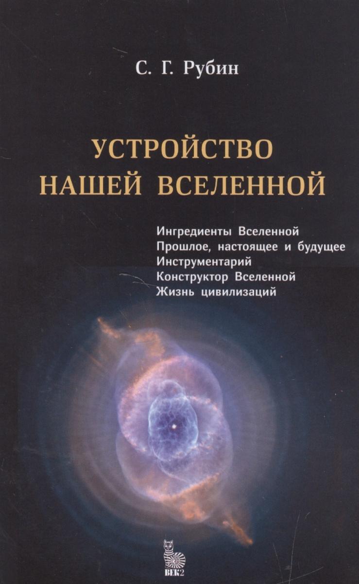 Устройство нашей Вселенной