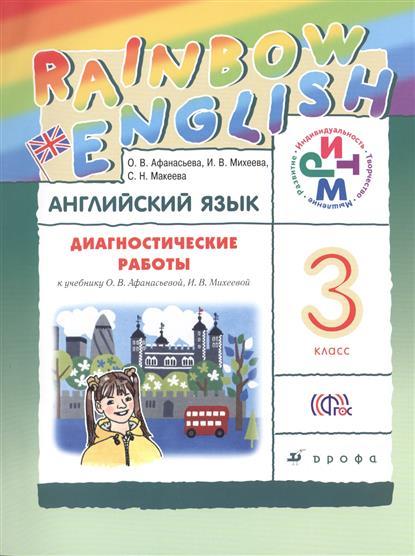 Английский язык Rainbow English. 3 класс. Диагностические работы к учебнику О.В. Афанасьевой, И.В. Михеевой